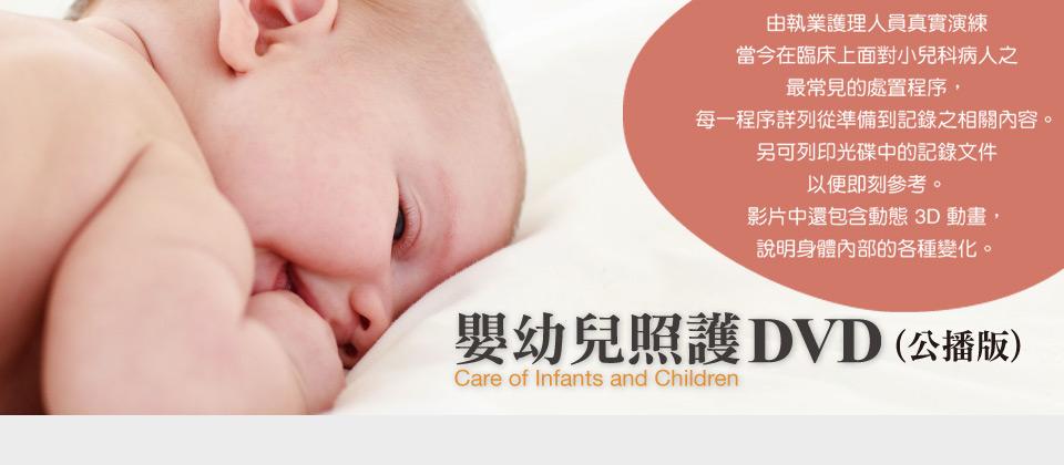 Elsevier 嬰幼兒照護DVD (公播版)